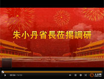Governor Zhu Xiaodan come live video Group Research