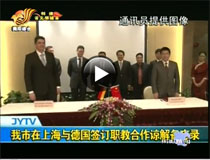 Signed with Germany in Shanghai Vocational MOU